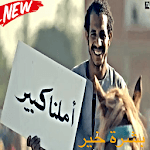 Hussain Al Jassmi - Boshret Kheir icon