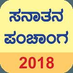Sanatan Panchang  2019 (Kannada Calendar) icon