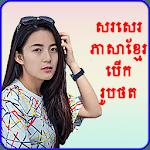 Write Khmer Text On Photo icon