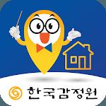 한국감정원 부동산정보-부동산 시세,전세,아파트 실거래가 icon