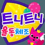 핑크퐁! 트니트니 율동체조 icon