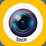 이브캠 - 신개념 화상채팅 음성채팅 icon