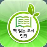 책 읽는 도시 인천 for phone icon