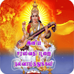 Tamil Saraswathi Pooja Wishes icon