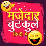 Majedar Chutkule Hindi icon