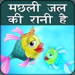 Machli Jal ki Rani Hai Hindi Peom Video icon