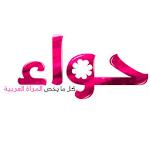 حواء icon
