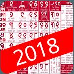 Odia (Oriya) Calendar 2019 icon
