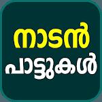 Malayalam Nadan Pattukal icon