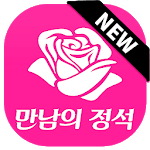 만남의정석-색다른 랜덤채팅,친구만들기 icon