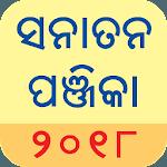 Sanatan Odia Panjika  2018 (Oriya Calendar) icon