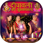 Diwali Photo Frame 2018 icon