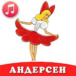 Сказки Андерсена аудио детям icon