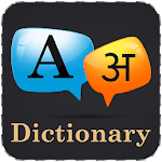 English To Sanskrit Dictionary icon