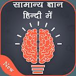 General knowledge - Gk Quiz App icon