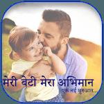 Meri Beti Mera Abhiman : मेरी बेटी मेरा अभिमान icon