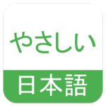 Easy Japanese - Let's Learn Japanese with Anna! for pc logo