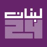Lebanon 24 - لبنان 24 icon
