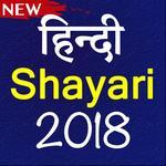 Sher o shayari - ShayariFever icon