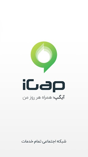 iGap pc screenshot 1