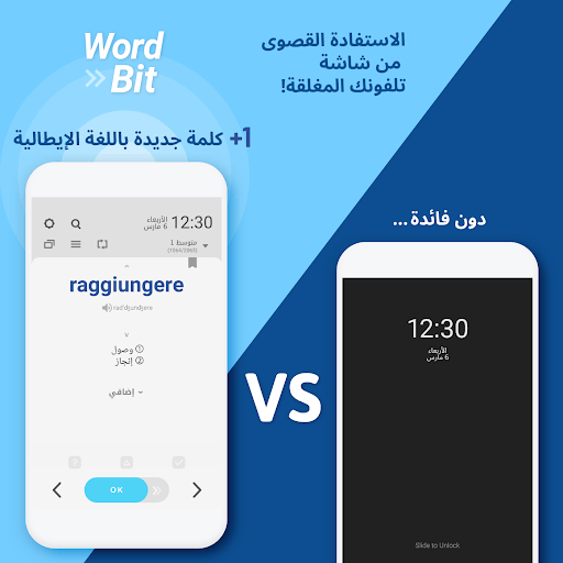 WordBit الايطالية (Italian for Arabic speakers) PC screenshot 1