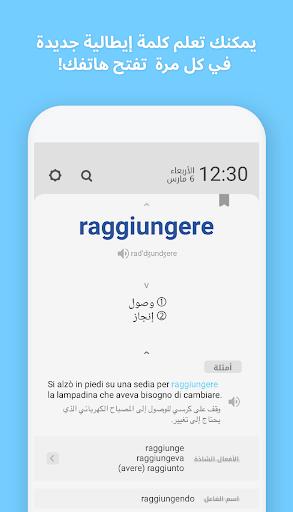 WordBit الايطالية (Italian for Arabic speakers) PC screenshot 2