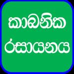 Organic Chemistry in Sinhala icon