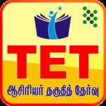 TET Tamil - Tamilnadu Teacher Eligibility Test icon