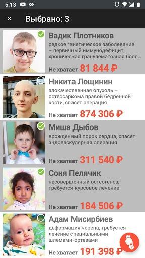 Русфонд. Фонд помощи 0+ PC screenshot 2