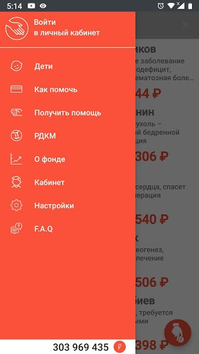Русфонд. Фонд помощи 0+ PC screenshot 3