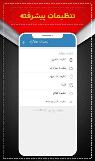 MonoGram - anti filter pc screenshot 1