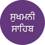Sukhmani Sahib - With Audio for pc logo