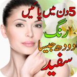 5 Day Beauty Plan icon