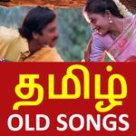 Tamil Old Songs - தமிழ் பழைய பாடல் icon