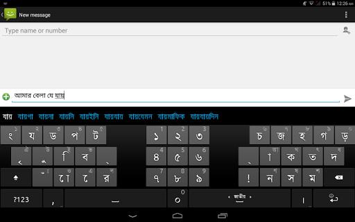 Ridmik Keyboard pc screenshot 1