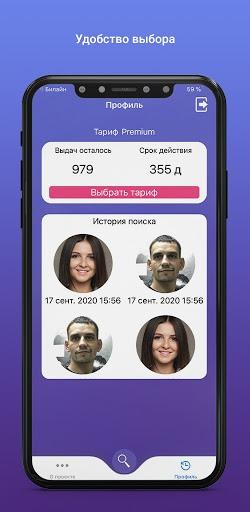 """Findclone, поиск """"клонов"""" по фото в ВК (Вконтакте) PC screenshot 2"""