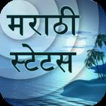 Marathi Status - मराठी स्टेटस icon