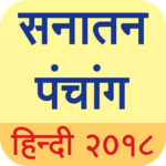 Sanatan Panchang 2019 (Hindi Calendar) icon