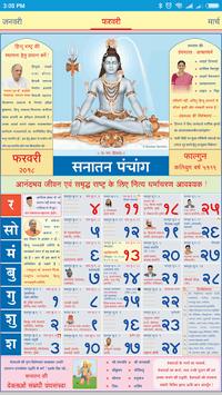 Sanatan Panchang 2019 (Hindi Calendar) pc screenshot 1