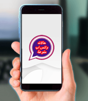 حالات واتس اب 2019 pc screenshot 1