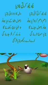 Urdu Nazmein pc screenshot 1