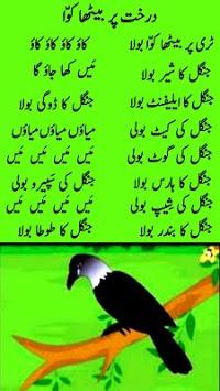 Urdu Nazmein pc screenshot 2