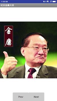 纪念金庸大侠 pc screenshot 2