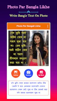Write Bangla Text On Photo, ছবিতে বাংলা লিখুন pc screenshot 1
