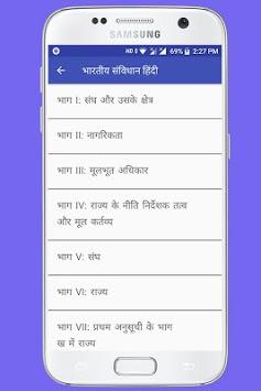 भारतीय संविधान हिंदी pc screenshot 1
