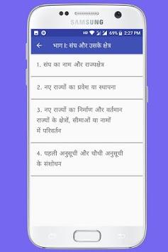 भारतीय संविधान हिंदी pc screenshot 2