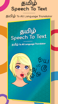 Tamil Speech to Text pc screenshot 1