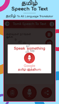 Tamil Speech to Text pc screenshot 2