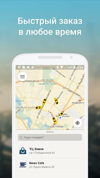 NextApp – order taxi online pc screenshot 1