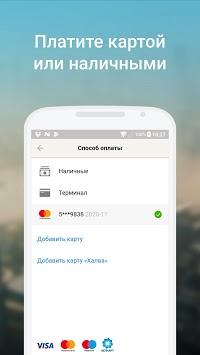 NextApp – order taxi online pc screenshot 2